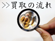 kaitori_nagare